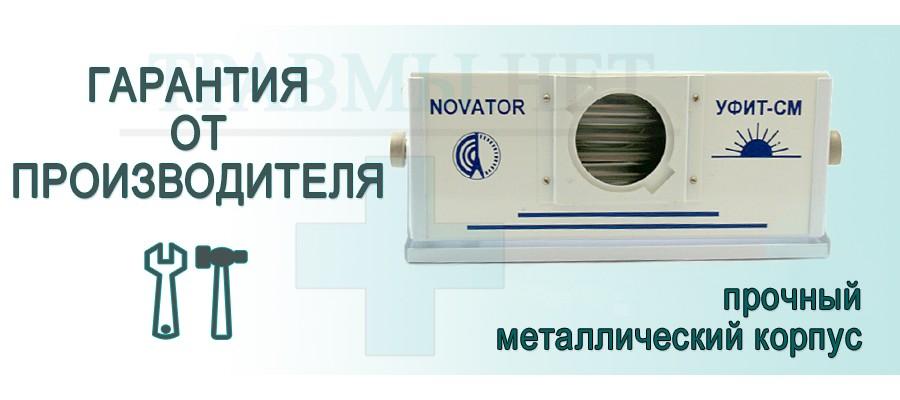 Надежная бактерицидная лампа Солнышко_магазин Травмы.Нет
