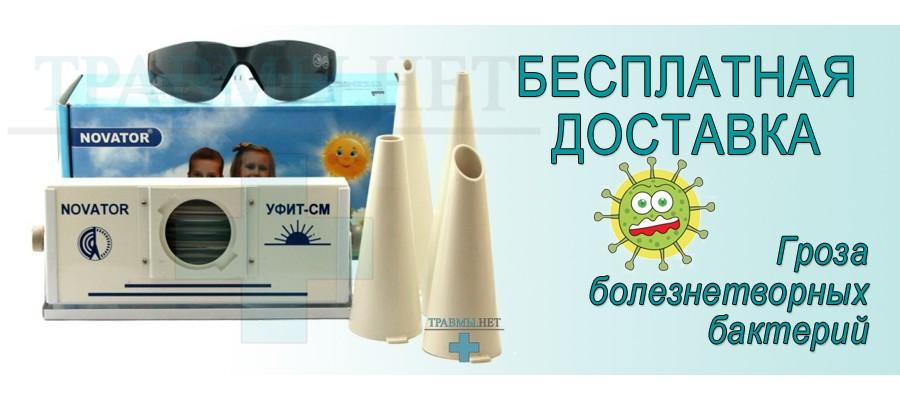 Кварцевая лампа Солнышко_Бесплатная доставка из Харькова