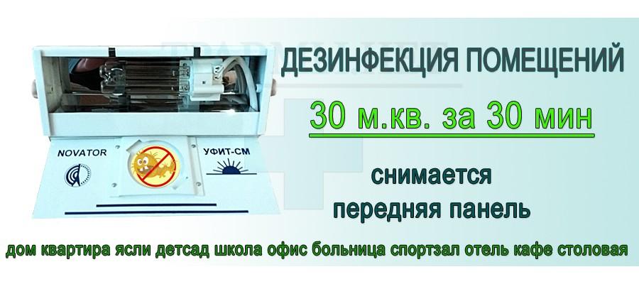 Лампа для обеззараживание помещений_магазин в Харькове