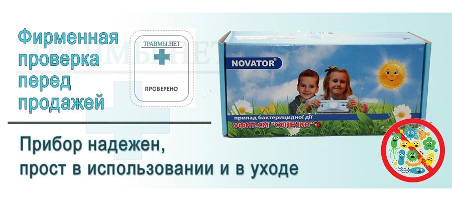 Качественный бактерицидный прибор_Купить в магазине в Харькове
